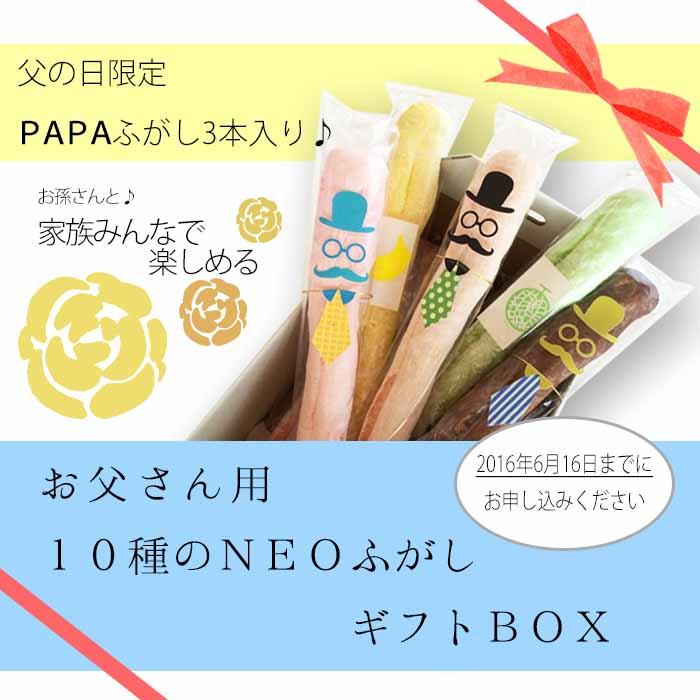 PAPAギフトBOX